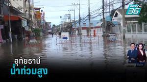 อุทัยธานี น้ำท่วมสูงทั้งวัดและย่านเศรษฐกิจ