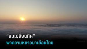 """เฉลยเหตุผล ทำไมช่วงนี้ประเทศไทย ถึงมี """"ลมหนาว"""" มาเยือน"""