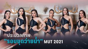 """ประมวลภาพ MUT 2021 """"รอบชุดว่ายน้ำ"""" 30 สาวงาม สวยสับ ฟาดความแซ่บไม่ยั้ง!"""