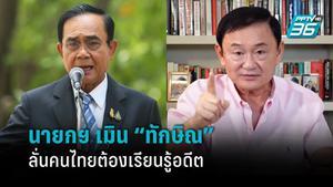"""""""บิ๊กตู่"""" เมิน """"ทักษิณ"""" ไหว้ขอให้ลาออก ลั่นคนไทยต้องเรียนรู้อดีต"""