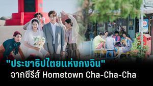 Hometown Cha-Cha-Cha ประชาธิปไตยแห่งกงจิน ที่พร้อมโอบกอดคนที่ชีวิตเคยบอบช้ำ