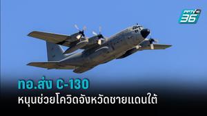 ทอ.ส่งเครื่องบิน C-130 ลำเลียงอุปกรณ์การแพทย์ หนุนช่วยโควิดจังหวัดชายแดนใต้