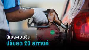 """เช็กราคาน้ำมัน! พรุ่งนี้ปรับลด """"ดีเซล-เบนซิน"""" 20 สตางค์ต่อลิตร เว้น E85 ราคาคงเดิม"""