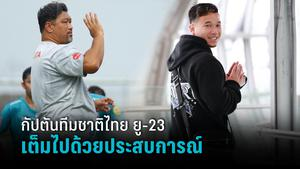 โค้ชโย่ง เผยตั้ง ธนวัฒน์ กัปตันทีมชาติไทย ยู-23 เพราะเต็มไปด้วยประสบการณ์