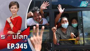 รัฐบาลทหารเมียนมาปล่อยตัวผู้ถูกจับกุมจากการต่อต้านรัฐประหาร | 19 ต.ค. 64 | รอบโลก DAILY