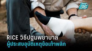 """เมื่อข้อเท้าพลิก ต้องปฐมพยาบาลผู้ป่วยตามหลัก """"RICE"""""""