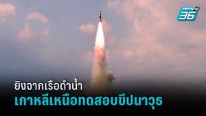เกาหลีเหนือ ทดสอบขีปนาวุธยิงจากเรือดำน้ำ ตกทะเลญี่ปุ่น