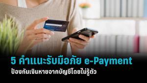 5 คำแนะวิธีรับมือภัย e-Payment ป้องกันเงินหายจากบัญชีโดยไม่รู้ตัว