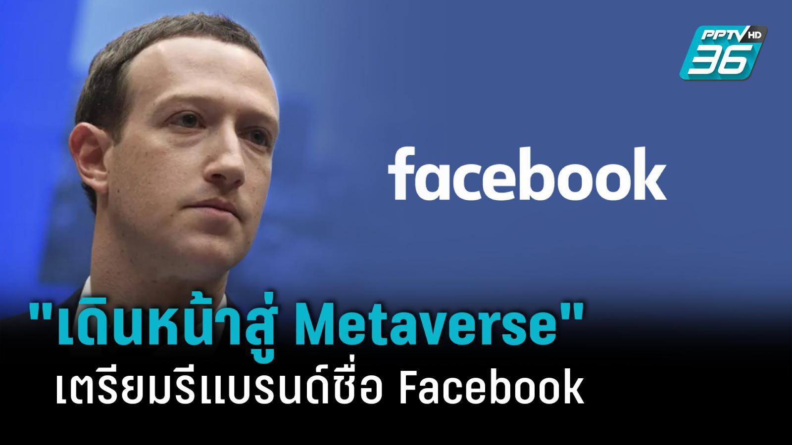 Facebook เตรียมรีแบรนด์ เดินหน้าสู่ เทคโนโลยีโลกดิจิทัลเสมือนจริง