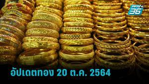 ราคาทองวันนี้ – 20 ต.ค. 64 ปรับราคา 4 ครั้ง รูปพรรณบาทละ 28,600