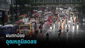 อุตุฯ เผย ประเทศไทยฝนตกน้อยลงเฉลี่ยร้อยละ 30 ของพื้นที่