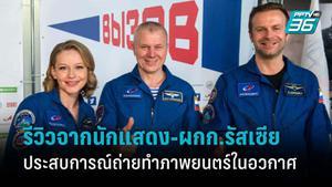 """กองถ่ายรัสเซีย """"รีวิว"""" การถ่ายทำภายพยนตร์บนอวกาศครั้งแรกของโลก"""
