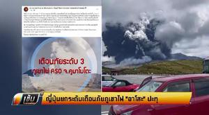 """ญี่ปุ่นยกระดับเตือนภัย ภูเขาไฟ """"อาโสะ"""" แห่งคุมาโมโตะ ปะทุ"""