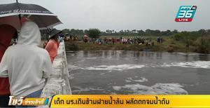 เด็กนักเรียนเดินข้ามฝายน้ำล้น พลัดตกจมน้ำดับ