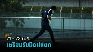 อุตุฯเตือน เตรียมรับมือฝนตกอีกระลอก 21 - 23 ต.ค. ก่อนเข้าสู่ฤดูหนาว