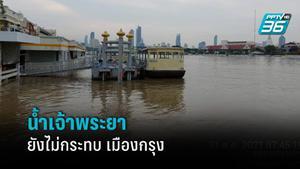 ระดับน้ำเจ้าพระยา ยังไม่กระทบเมืองกรุง เตือน 11 ชุมชน เฝ้าระวังน้ำเพิ่มสูง 23-30 ต.ค.
