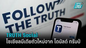 """""""โดนัลด์ ทรัมป์"""" ให้ทดลองใช้เดือนหน้า โซเชียลมีเดียใหม่ """"TRUTH Social"""""""