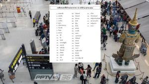 ประกาศแล้ว รายชื่อ 46 ประเทศ อนุญาตเดินทางเข้าไทย ไม่ต้องกักตัว ดีเดย์ 1 พ.ย.64