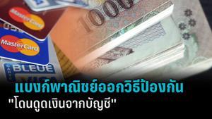 ธนาคารทุกแห่ง ออกวิธีเพิ่มความปลอดภัยป้องกันเงินในบัญชีโดนดูด