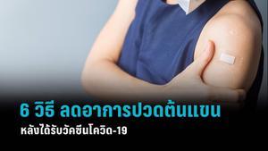 แนะ 6 วิธี ลดอาการปวดต้นแขน หลังได้รับวัคซีนโควิด-19