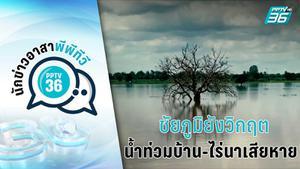 ชัยภูมิยังวิกฤต น้ำท่วมบ้าน-ไร่นาเสียหาย ปชช.วอนรัฐดูแลเยียวยา