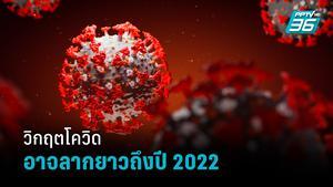 WHO เตือนวิกฤตโควิดอาจลากยาวถึงปี 2022
