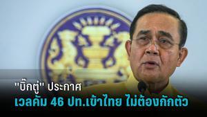 ด่วน!! นายกฯประกาศ พร้อมรับความเสี่ยงเปิดประเทศ เคาะ 46 ปท.เข้าไทยไม่ต้องกัก 1 พ.ย.พร้อม