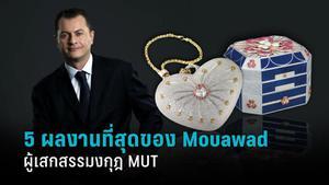 """เปิด 5 ผลงานโคตรเพชร บันทึกใน Guinness World Record ของ """"Mouawad"""" ผู้เสกสรรมงกุฎ """"มิสยูนิเวิร์สไทยแลนด์"""""""
