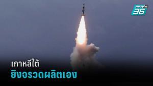 เกาหลีใต้ ประสบความสำเร็จยิงจรวดผลิตเอง ทดสอบปล่อยดาวเทียมจำลอง