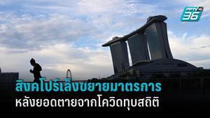 สิงคโปร์เล็งขยายมาตรการคุมโควิด-19 หลังยอดเสียชีวิต 18 ราย ทุบสถิติ