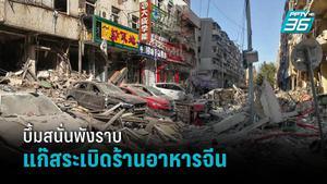 แก๊สระเบิดร้านอาหารในจีน อาคารพังเสียหายยับ ดับ 3 เจ็บ 30 คน