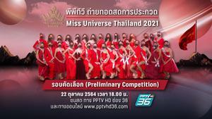 ถ่ายทอดสดการประกวด Miss Universe Thailand 2021 รอบคัดเลือก (Preliminary Competition)