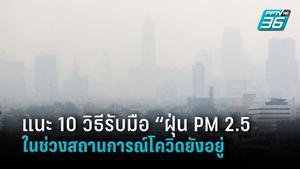 แนะ 10 วิธีเตรียมความพร้อม รับมือฝุ่น PM 2.5 ที่กำลังจะกลับมาเยือน