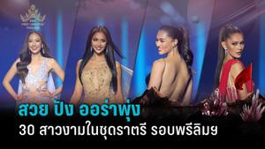 ประมวลภาพชุดราตรี สาวงาม MUT 2021 สวย ปัง ออร่าพุ่ง รอบพรีลิมฯ