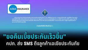 คปภ. ส่ง SMS ถึงผู้เอาประกันภัยของ เอเชียประกันภัย ใช้สิทธิขอคืนเบี้ยประกันภัย