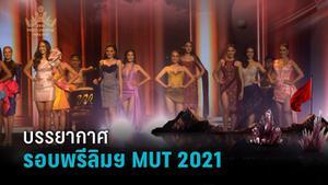 บรรยากาศ MUT 2021 รอบพรีลิมฯ 30 สาวงามอวดโฉมออร่าสะพรั่ง โชว์พลังแห่งสตรี