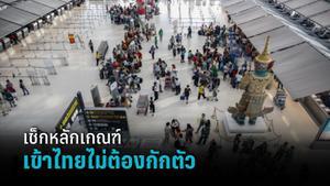 """เช็กหลักเกณฑ์เปิดประเทศ 46 ชาติเข้าไทยไม่ต้องกักตัว """"ผับ บาร์""""ยังไม่ให้เปิด"""
