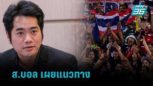ส.บอล เผยแนวทางปฎิบัติกรณี วาด้า แบนไทย ใช้ธงชาติ ในศึกยู-23 คัดเอเชีย