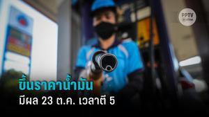 รีบเติม! พรุ่งนี้ปรับขึ้นราคาน้ำมันกลุ่มเบนซิน +40 สต. เว้น E85  +20 สต.