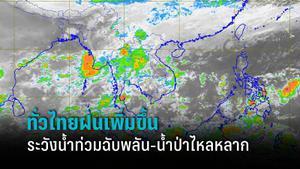 กรมอุตุฯ เตือน ทั่วไทยฝนตกเพิ่มขึ้น กทม.โดน 70% ระวังน้ำท่วมฉับพลัน-น้ำป่าไหลหลาก