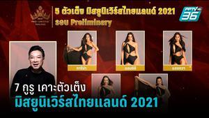 กูรูเคาะ 5 ตัวเต็งมิสยูนิเวิร์สไทยแลนด์ 2021 ก่อนพรีลิม