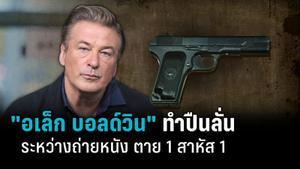อเล็ก บอลด์วิน ทำปืนลั่นระหว่างถ่ายหนัง ทีมงานตาย 1  ผู้กำกับบาดเจ็บสาหัส