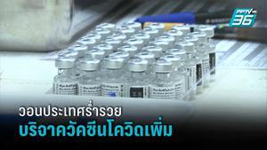 อนามัยโลก วอนประเทศร่ำรวย บริจาควัคซีนเพิ่มให้ประเทศยากจน