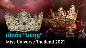"""เผยโฉม Flame of Passion """"มงกุฎ"""" Miss Universe Thailand 2021 สุดล้ำค่า"""
