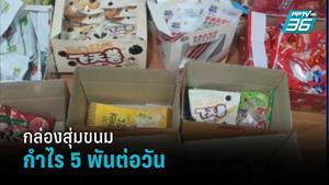 กล่องสุ่มขนม สู้โควิด กำไร 5 พันต่อวัน