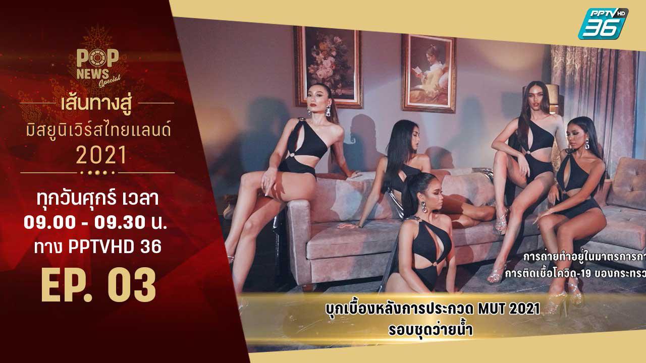 Pop news special เส้นทางสู่ MUT2021 EP3 | PPTV HD 36