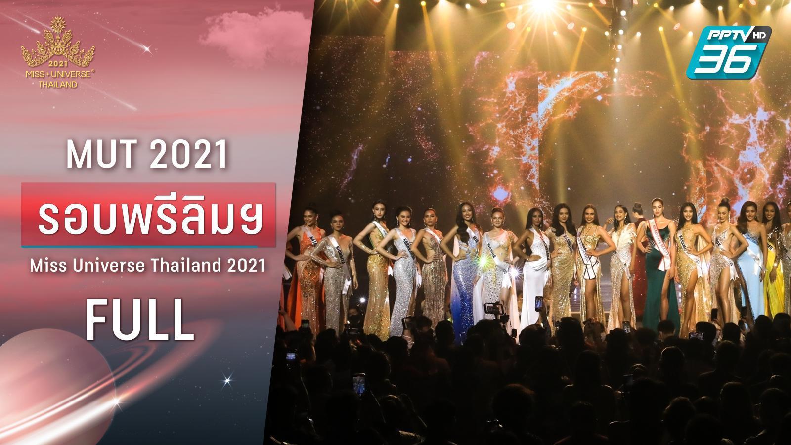 การประกวด MISS UNIVERSE THAILAND 2021 | รอบพรีลิมมินารี (Preliminary Competition)