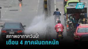 กรมอุตุฯ เตือนฝนยังหนักปกคลุม 4 ภาค 32 จังหวัด กรุงเทพฯ ฝนร้อยละ 40
