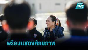 """""""มาดามแป้ง"""" เผยช้างศึกยู-23 กำลังใจดีเยี่ยมแม้ไร้ """"ธงไทย"""""""