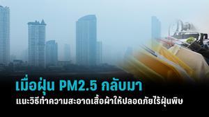 เมื่อฝุ่น PM2.5 กลับมา แนะวิธีทำความสะอาดเสื้อผ้าให้ปลอดภัยไร้ฝุ่นพิษ